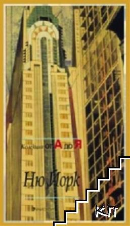 Ню Йорк. Колекция от А до Я