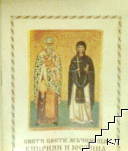 Свети свети мъченици Киприян и Юстина