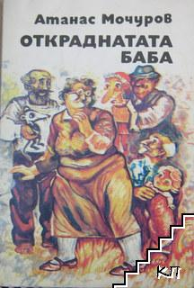 Откраднатата баба