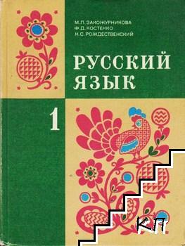 Русский язык для 1. класса