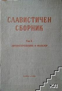 Славистичен сборник. Том 2: Литературознание и фолклор