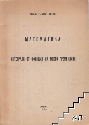 Математика - интеграли от функции на много променливи