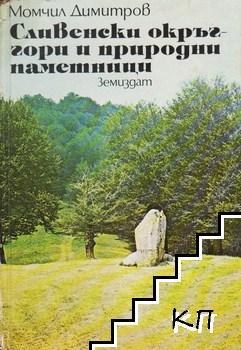 Сливенски окръг - гори и природни паметници