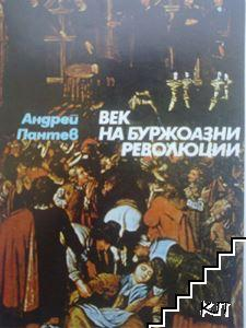 Век на буржоазни революции