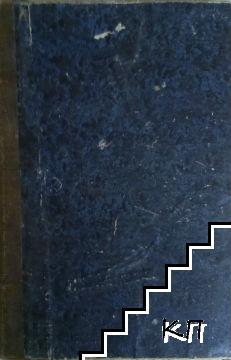 Христю Ботевъ / Стефанъ Караджа / Распаданието на Турция / Сюлейманъ паша (Разорителя на Стара-Загора) / Гаази Османъ-паша / Подписванието на Св. Стефанский договоръ / Биконсфилдъ
