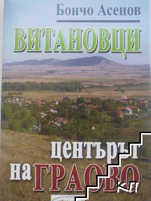 Витановци - център на Габрово