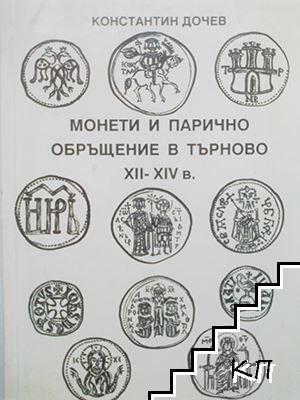 Монети и парично обръщение в Търново XII-XIV век