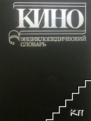 Кино. Энциклопедический словарь