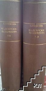 Стара българска литература. Томъ 1 / Нова българска литература. Часть 1-2