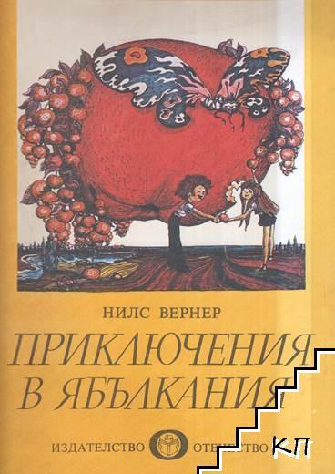 Приключения в Ябълкания