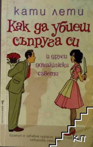Как да убиеш съпруга си и други домакински съвети