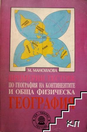 Примерни тестове по география на континентите и обща физическа география