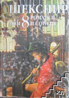 Събрани съчинения в осем тома. Том 8: Романси и сонети
