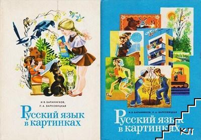 Русский язык в картинках. В двух частях. Часть 1-2