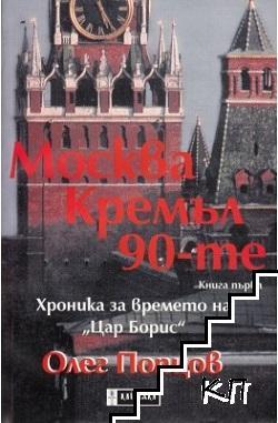 Москва. Кремъл. 90-те