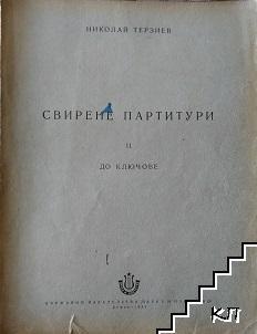 Сборник хорови партитури. Част 2