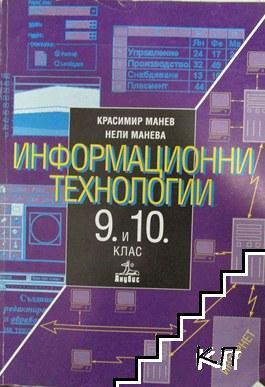Информационни технологии 9.-10. клас