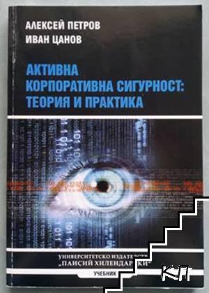 Активна корпоративна сигурност: Теория и практика