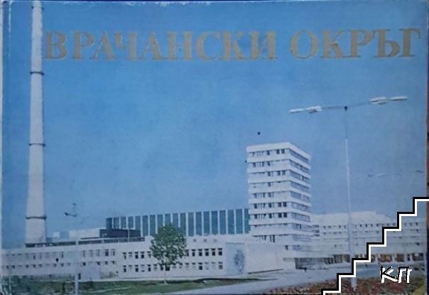 Врачански окръг