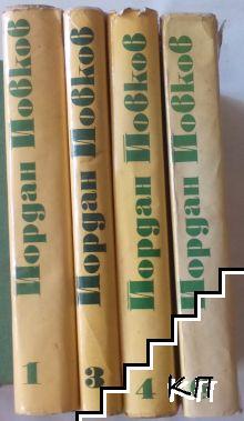 Събрани съчинения в шест тома. Том 1, 3-4, 6