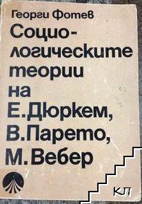 Социологическите теории на Е. Дюркем, В. Парето, М. Вебер