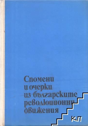Спомени и очерки из българските революционни движения 1868-1878