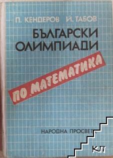 Български олимпиади по математика
