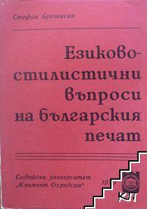 Езиково-стилистични въпроси на българския печат