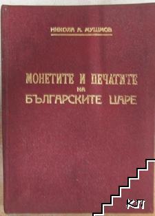 Монетите и печатите на българските царе