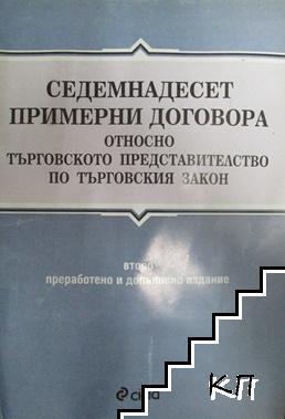 Седемнадесет примерни договора относно търговското представителство по Търговския закон