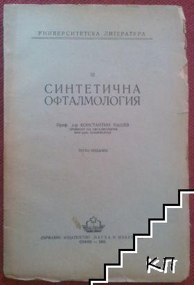 Синтетична офталмология