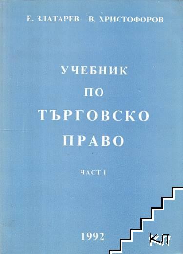 Учебник по търговско право. Част 1