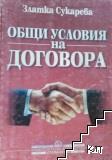 Общи условия на договора