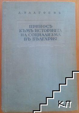Приносъ къмъ историята на социализма въ България