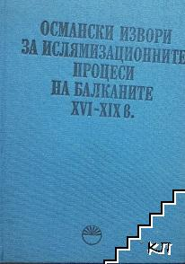 Османски извори за ислямизационните процеси на Балканите XVI-XIX в.
