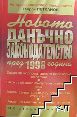 Новото данъчно законодателство през 1998 година