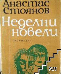 Неделни новели