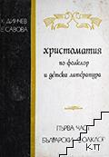Христоматия по фолклор и детска литература. Част 1: Български фолклор