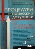 Процедури и приложни документи по социалното осигуряване