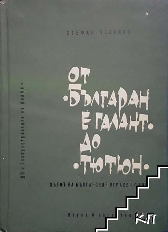 """От """"Българан е галант"""" до """"Тютюн"""". Пътят на българския игрален филм"""
