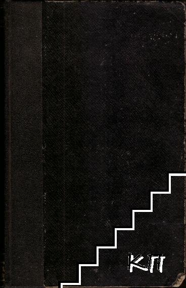 Вестникъ Знанiя. Бр. 8-12 / 1909