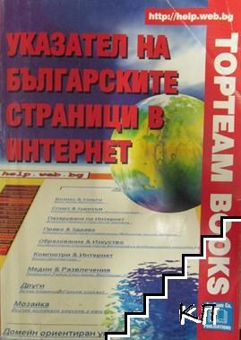 Указател на българските страници в интернет