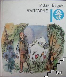 Българче