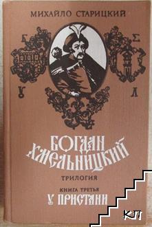 Богдан Хмельницкий. Книга 3