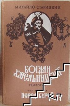 Богдан Хмельницкий. Книга 1