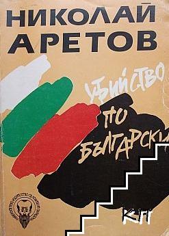 Убийство по български