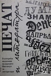 Печат и литература