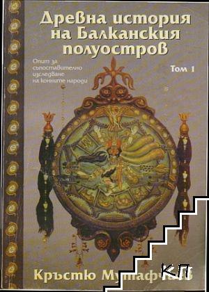 Древна история на Балканския полуостров. Том 1: Опит за съпоставително изследване на конните народи