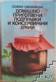 Домашно приготвени подправки и консервирани храни