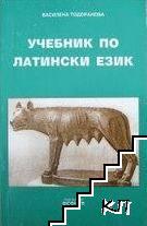 Учебник по латински език